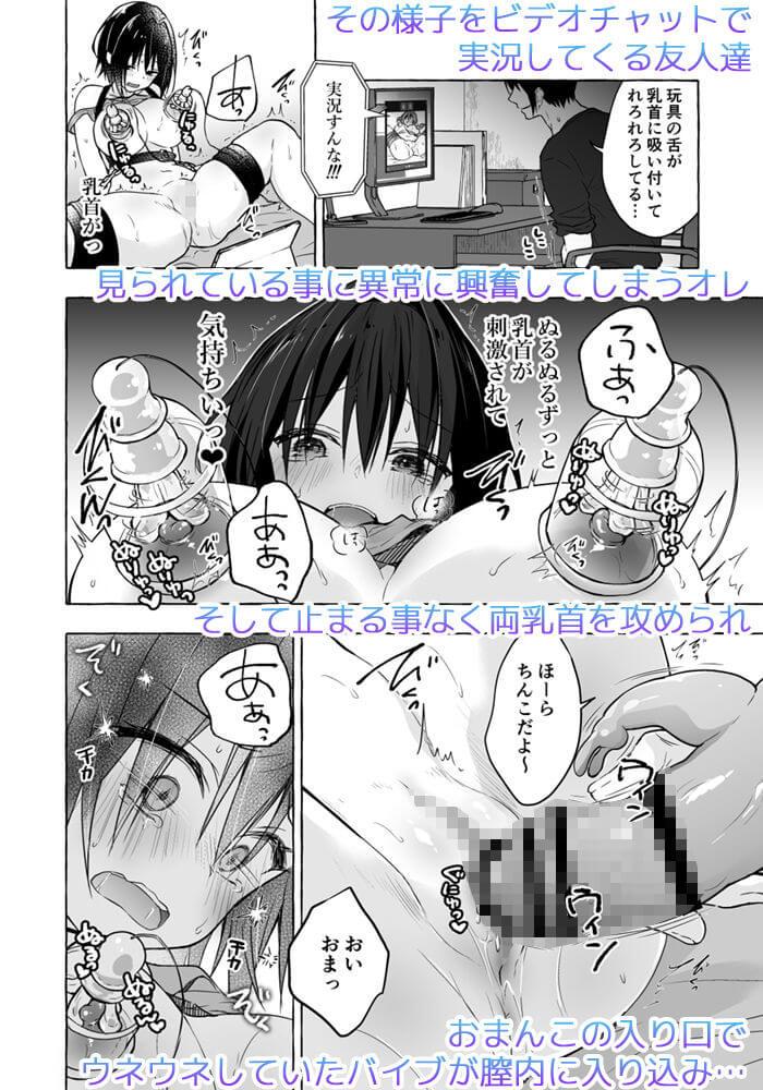 【TSあきら君の性生活5】このおっぱいを攻めるオモチャがめっちゃエロいです!!