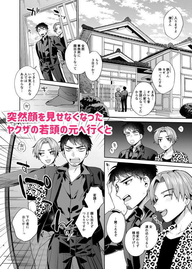 【TSFヤリ〇ン極道ちゃん】このページまではとてもマトモな(?)極道漫画でした(笑)