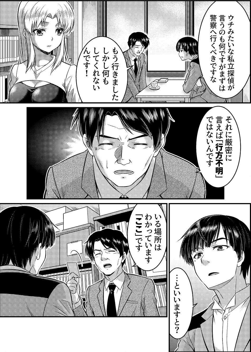 【TS探偵新妻浩美 大学生失踪事件を追え!戦慄のバニーガール】サンプル画像3