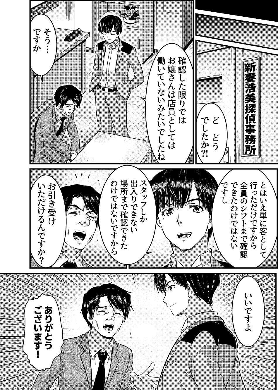 【TS探偵新妻浩美 大学生失踪事件を追え!戦慄のバニーガール】サンプル画像8
